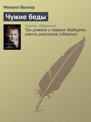 cover image of Чужие беды