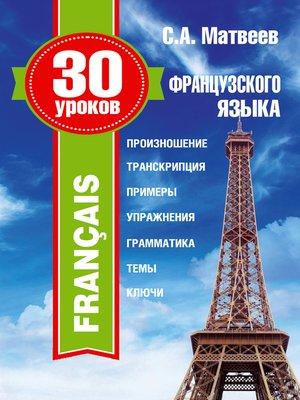cover image of 30 уроков французского языка
