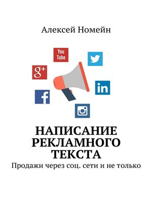 cover image of Написание рекламного текста. Продажи через соц. сети инетолько