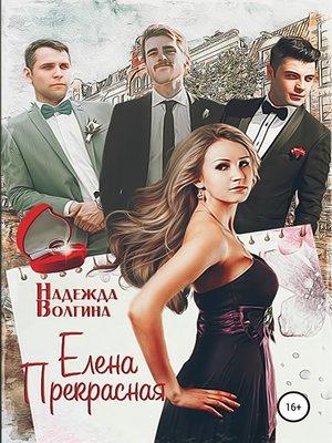 cover image of Елена Прекрасная