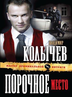 cover image of Порочное место