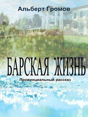 cover image of Барская жизнь