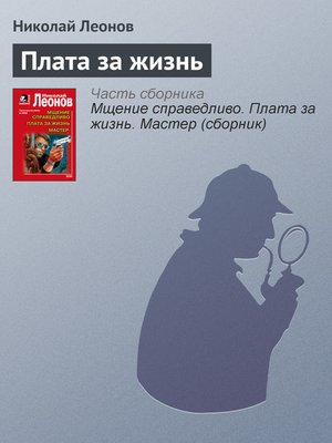 cover image of Плата за жизнь