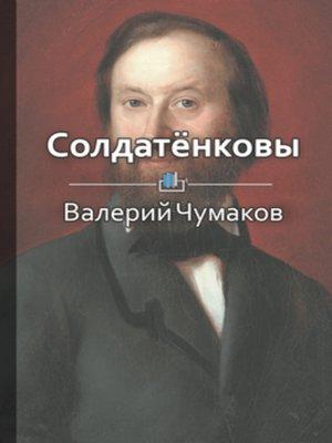 cover image of Солдатёнковы. Круче, чем Медичи