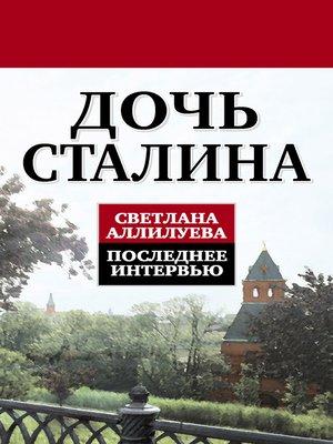 cover image of Дочь Сталина. Последнее интервью (сборник)
