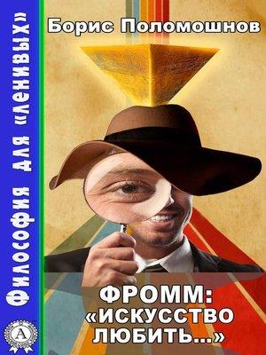 cover image of Фромм