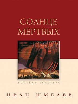cover image of Солнце мертвых