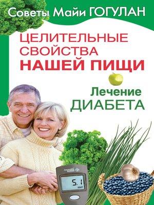cover image of Целительные свойства нашей пищи. Лечение диабета