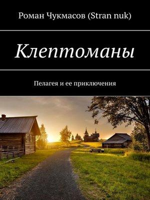 cover image of Клептоманы. Пелагея иее приключения
