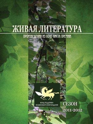 cover image of Живая Литература. Произведения из лонг-листа премии. Сезон 2011-2012