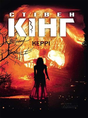cover image of Керрі