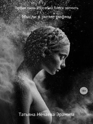 cover image of Любая пыль способна блеск затмить