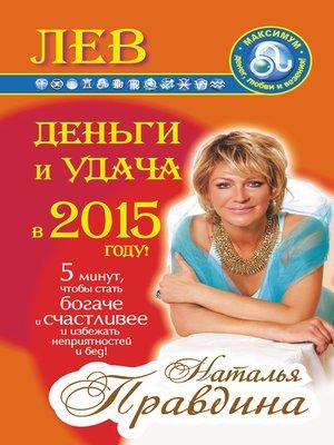 cover image of Лев. Деньги и удача в 2015 году!