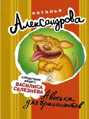 cover image of Авоська для бриллиантов
