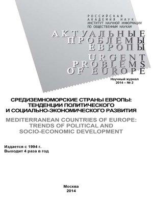 cover image of Актуальные проблемы Европы №2 / 2014