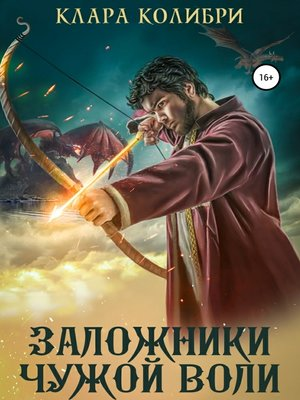 cover image of Заложники чужой воли