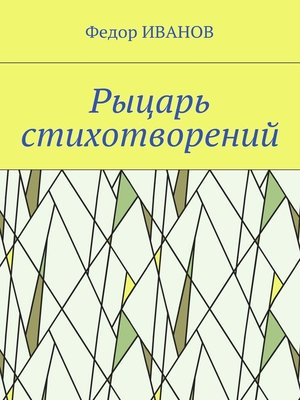 cover image of Рыцарь стихотворений