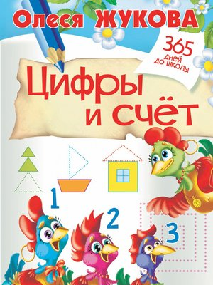 cover image of Цифры и счёт
