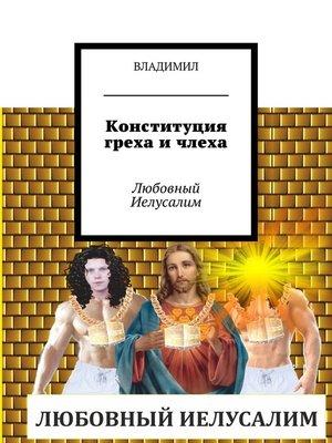 cover image of Конституция греха ичлеха. Любовный Иелусалим