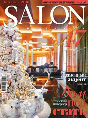 cover image of SALON-interior №01/2016