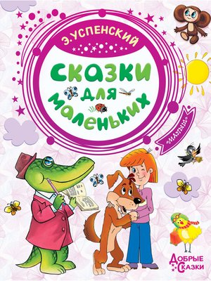 cover image of Сказки для маленьких