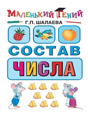 cover image of Состав числа
