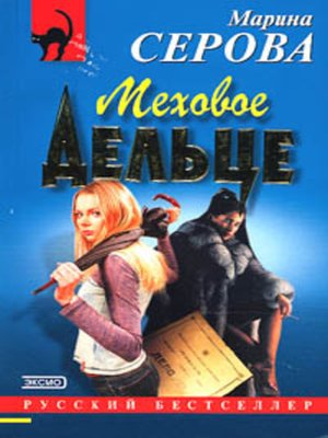 cover image of Меховое дельце