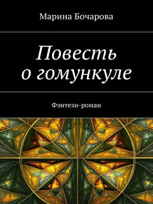 cover image of Повесть огомункуле. Фэнтези-роман