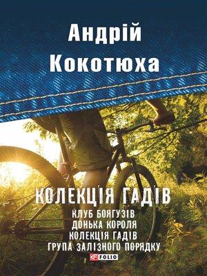 cover image of Колекція гадів (збірник)