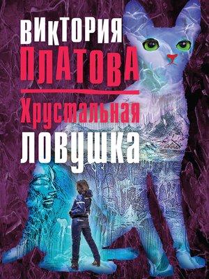 cover image of Хрустальная ловушка