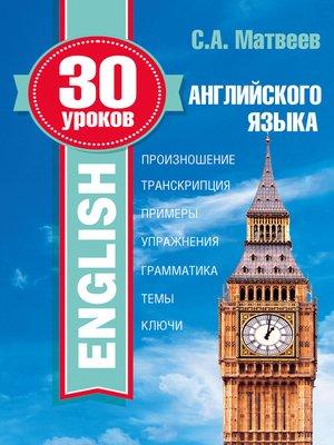 cover image of 30 уроков английского языка
