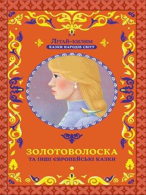 cover image of Золотоволоска та інші європейські казки