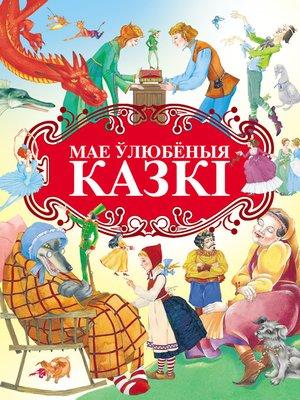 cover image of Мае ўлюбёныя казкі