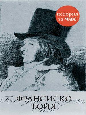 cover image of Франсиско Гойя