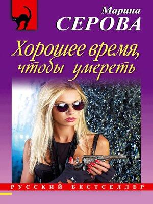 cover image of Хорошее время, чтобы умереть