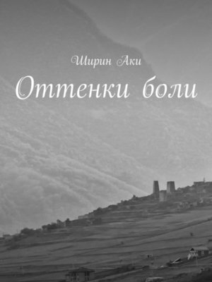 cover image of Оттенки боли