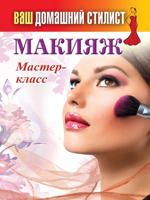 cover image of Макияж. Мастер-класс