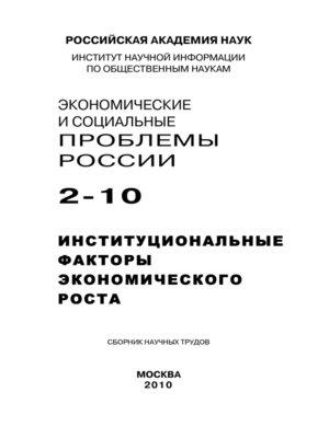 cover image of Экономические и социальные проблемы России №2 / 2010