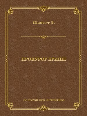 cover image of Прокурор Брише