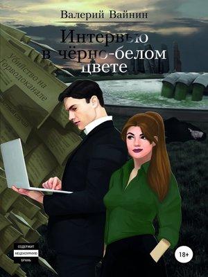 cover image of Интервью в чёрно-белом цвете