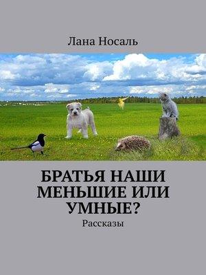 cover image of Братья наши меньшие или умные? Рассказы