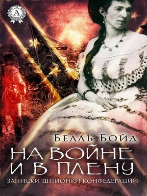 cover image of На войне и в плену