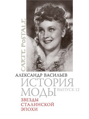 cover image of Звезды сталинской эпохи