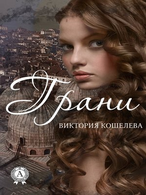cover image of Грани