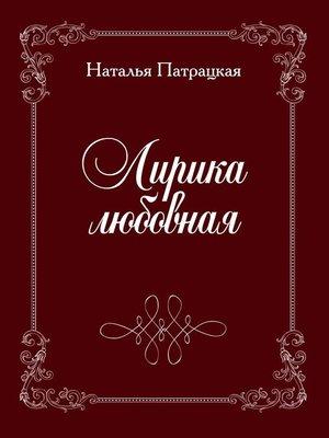 cover image of Лирика любовная