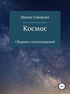 cover image of Космос. Сборник стихотворений