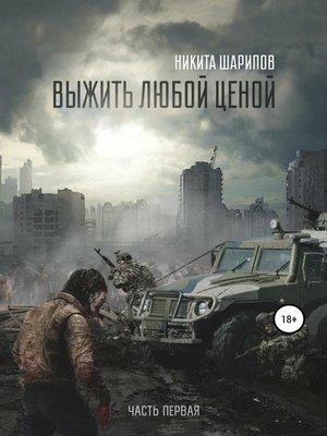 cover image of Выжить любой ценой. Часть первая. Заражение