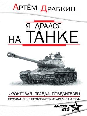 cover image of Я дрался на танке. Фронтовая правда Победителей