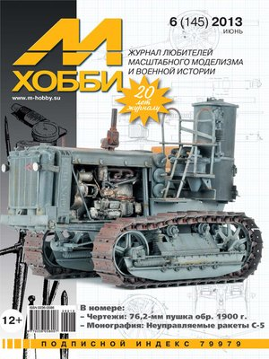 cover image of М-Хобби №6 (145) 2013