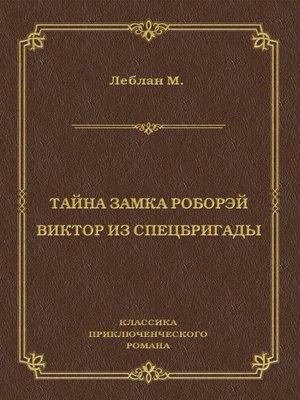 cover image of Тайна замка Роборэй. Виктóр из спецбригады